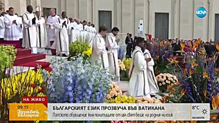 Българският език прозвуча във Ватикана