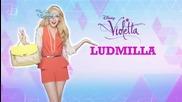 Виолета: Людмила - моят характер Бг Аудио