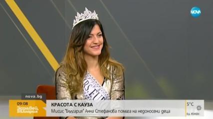 Мисис България Анна Стефанова помага на недоносени деца