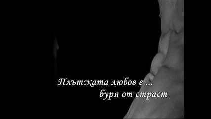 Serge Gainsbourg & Jane Birkin - Je T`aime Moi Non Plus/превод/