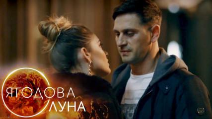 Ягодова луна - Епизод 3, Сезон 1