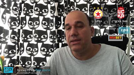 ЦСКА - ЦСКА 1948 ПРОГНОЗА от Лига Европа на Ники Александров - Футболни прогнози 29.11.2020.