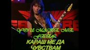 Bonfire - You Make Me Feel - / Караш ме да чувствам / - prevod