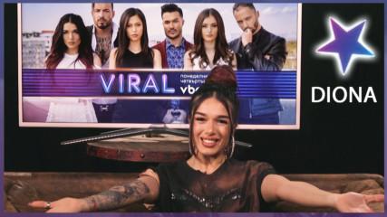 VIRAL Exclusives: ДИОНА за най-незабравимите си моменти в сериала