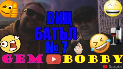 ВИЦ БАТЪЛ №7 - GEM VS BOBBY✔