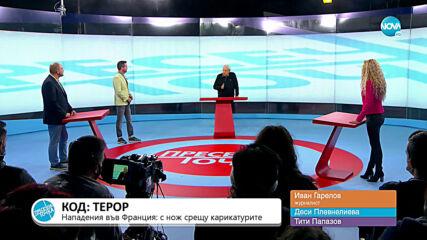 """""""Пресечна точка"""": Ножът срещу карикатурите, искрите между """"Дондуков"""" 1 и 2 и колко опасен е COVID-19"""