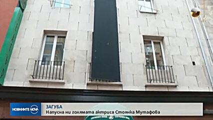 Почина великата Стоянка Мутафова
