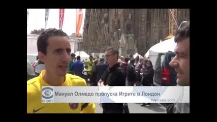 Мануел Олмедо пропуска Игрите в Лондон
