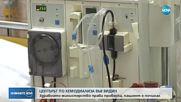 Центърът за хемодиализа във Видин ще работи в понеделник