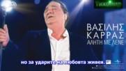 Bg Премиера 2017 Vasilis Karras - Gia Mia Agapi Mono. За една любов само
