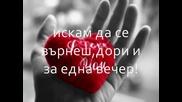 * Превод - Fani Drakopoulou - Poso Mou Xeis Lipsei (колко ми липсваш)