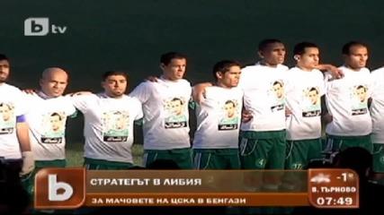 Димитър Пенев в Бенгази