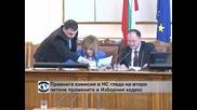 Правната комисия в НС гледа на второ четене промените в Изборния кодекс