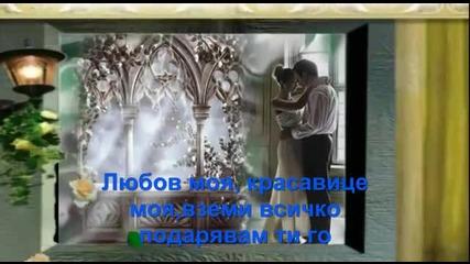 Нова гръцка балада 2014 Dimitris Xrisohoidis - Erota mou [превод]