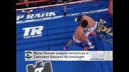 Мани Пакиао защити титлата си в Световна боксова организация