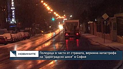 Поледици в цялата страна, верижна катастрофа на Цариградско шосе
