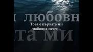 Моята Любовна Песен...! ( Превод )