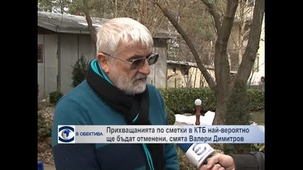 Цесиите в КТБ вероятно ще бъдат отменени, смята Валери Димитров