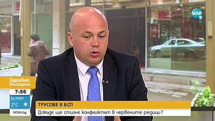 Симов: Шестимата, напуснали БСП, не са признак за разпад