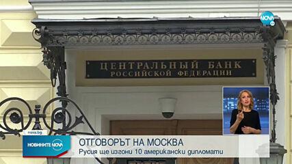 Русия отговаря на санкциите от страна на САЩ