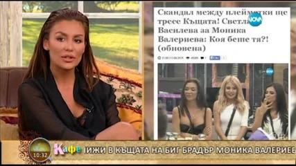 """""""На кафе"""" с Моника Валериева - поредния VIP Съквартирант напуснал Къщата"""