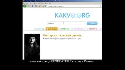 Безплатен Тълковен речник - www.kakvo.org