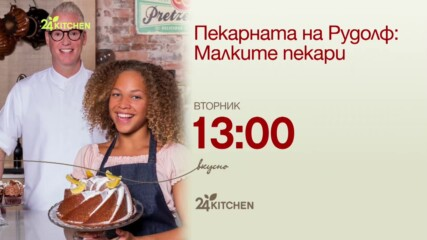 Пекарната на Рудолф: Малките пекари | 24Kitchen Bulgaria