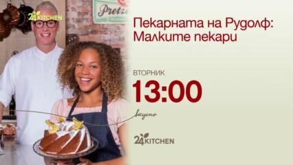 Пекарната на Рудолф: Малките пекари   24Kitchen Bulgaria