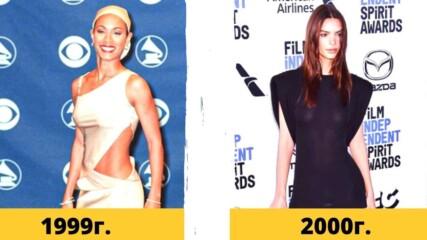 Модните тенденции от миналото, които отново станаха популярни