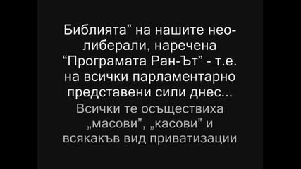 Това ли е истината за България ???