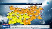 ЗИМАТА СЕ ЗАВЪРНА: Предупреждения от втора степен за обилни валежи и вятър