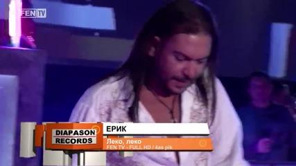 001_erik - Leko, leko (tv version) _ Ерик - Леко, леко (тв версия)