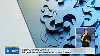 Сачева: 17 793 са посочили, че са съкратени вследствие на кризата около коронавируса