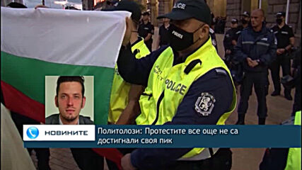 Политолози: Протестите все още не са достигнали своя пик