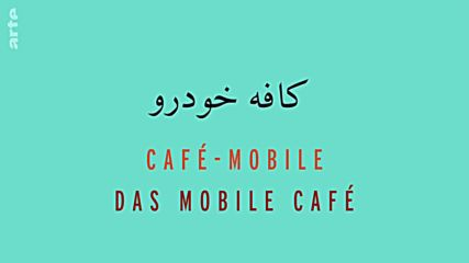 Ein Tag in Teheran - Das mobile Cafe
