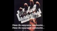 Judas Priest - Breaking The Law (превод)