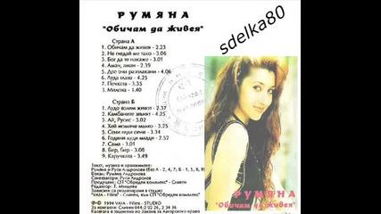 Микс от албума на Румяна - Обичам да живея 1994 гд.