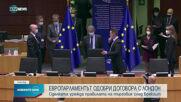 Европарламентът одобри търговското споразумение за Brexit