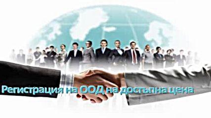 Регистрация на Оод на достъпни цени в София