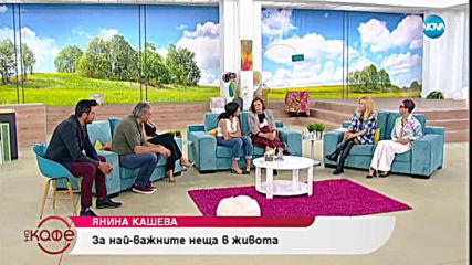 """""""На кафе"""" с Янина Кашева (22.05.2019)"""