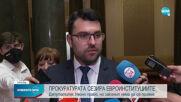 Прокуратурата сезира евроинституциите за закриването на спецправосъдието