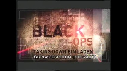 Черни операции -3- Залавянето на Осама Бин Ладен