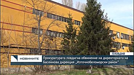 Прокуратурата в Пловдив повдигна обвинение на директора на Басейновата дирекция