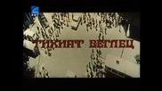 Тихият Беглец 1972 Бг Аудио Целият Филм Бнт Свят 06.03.2015