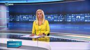 Новините на NOVA NEWS (23.09.2021 - 14:00)