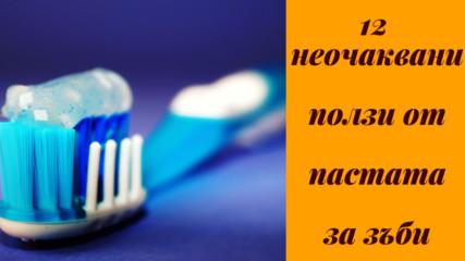 12 неочаквани ползи от пастата за зъби