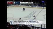 """Тампа Бей"" и ""Вашингтон"" все по-близо до финала в Източната конференция в НХЛ"