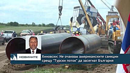 """Хиновски: Не очаквам американските санкции срещу """"Турски поток"""" да засегнат България"""