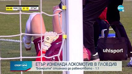 Спортни новини (26.02.2021 - късна емисия)