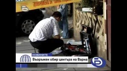 Бтв 3.08.09 :въоръжен обир в центъра на Варна